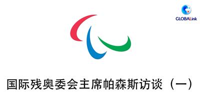 全球連線 (走近冬奧)國際殘奧委會主席帕森斯:對北京2022充滿期待