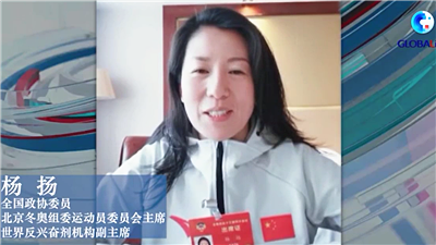 全球連線 全國政協委員楊揚:抵制奧運會自私、狹隘且毫無意義