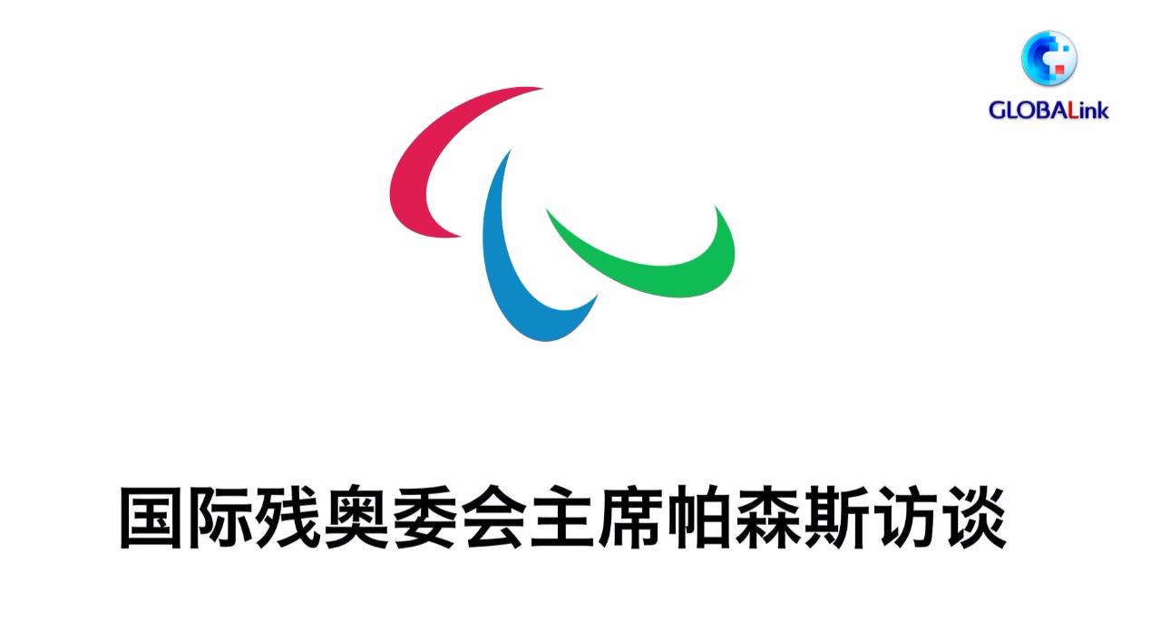 全球連線 (走近冬奧)國際殘奧委會主席帕森斯:如期舉辦北京冬殘奧會具有重要意義