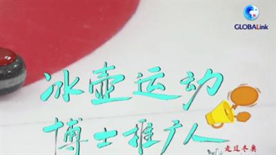 全球連線 (走近冬奧)微紀錄片:冰壺激情