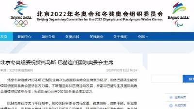 北京冬奧組委祝賀巴赫連任國際奧委會主席