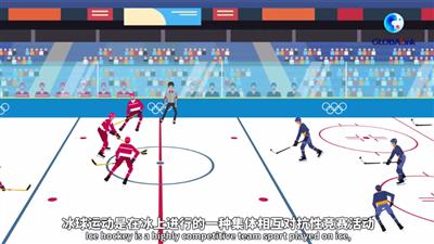 全球連線 | (走近冬奧)冰球,冬奧壓軸大戲