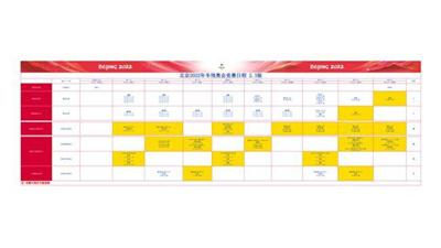 走近冬奧|北京冬殘奧會V2.3版單元競賽日程發布