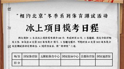 """""""相約北京""""冬季係列體育測試活動,冰上項目""""模考日程"""""""
