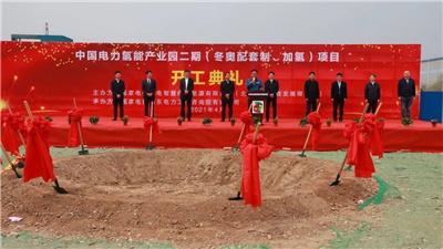 北京延慶氫能産業園二期項目開工 將為冬奧會150輛氫燃料車提供氣源