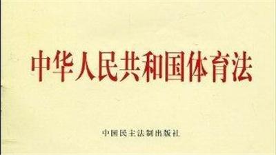25年虛位以待,中國體育仲裁該登場了
