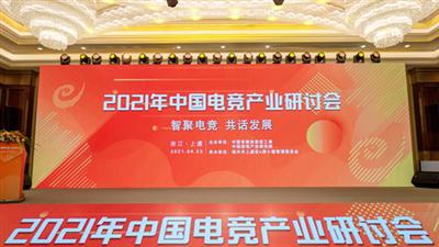 2021年中國電競産業研討會在紹興舉辦