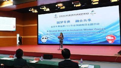 北京冬奧組委2021年全國助殘日主題活動在京舉行