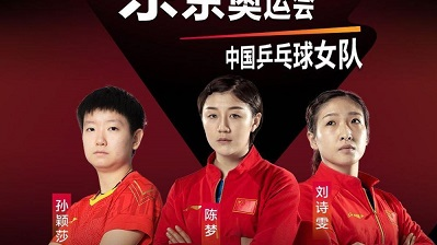 """新聞分析:何以解""""幸福的煩惱""""?國乒""""天團""""創新突圍"""