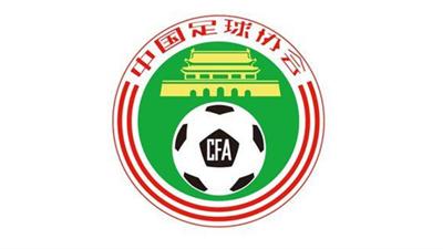 中國足協主席陳戌源:中國足協對會員協會支持力度有待加強
