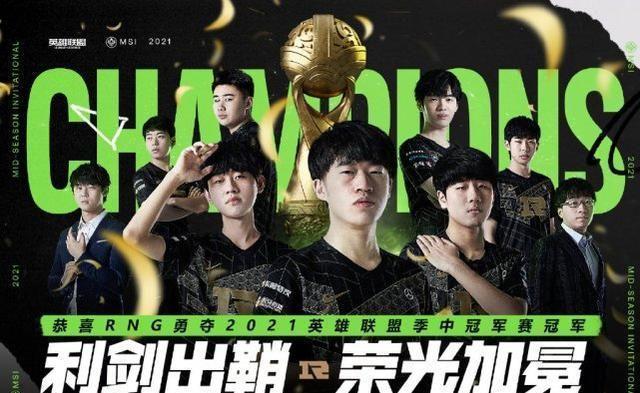 中國戰隊RNG時隔三年再度奪得英雄聯盟季中冠軍賽冠軍
