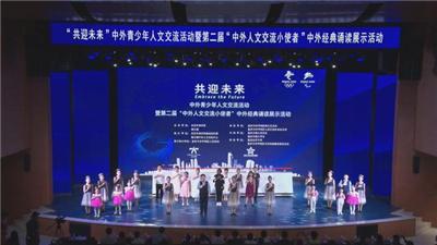 """北京冬奧""""共迎未來""""中外青少年人文交流活動在重慶開幕"""