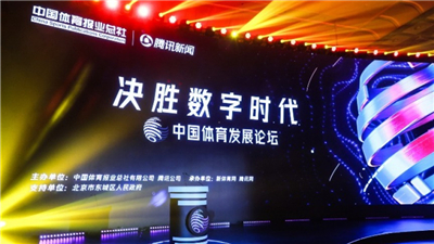 2021中國體育發展論壇在京舉行