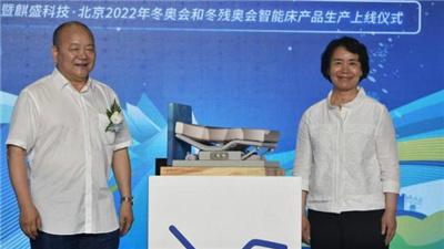 北京2022年冬奧會和冬殘奧會官方智能床上線生産