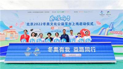 走近冬奧 北京冬奧文化公益平臺正式上線