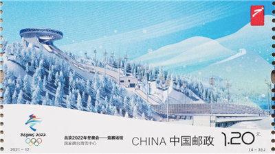 走近冬奧 《北京2022年冬奧會——競賽場館》紀念郵票發布