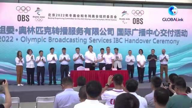 全球連線 北京冬奧會和冬殘奧會國際廣播中心正式交付