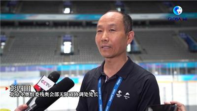 全球連線 (走近冬奧)北京冬奧無障礙永久設施第二輪聯合檢查啟動
