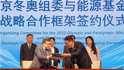 走近冬奧 北京冬奧組委與能源基金會簽署戰略合作框架協議