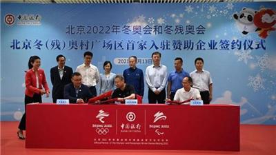北京冬奧村(冬殘奧村)首家讚助企業正式入駐