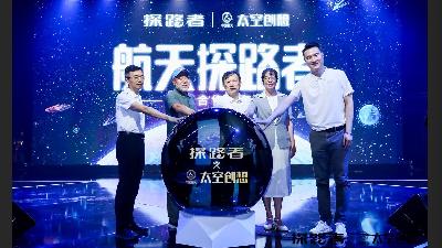 探路者x中國航天·太空創想品牌合作正式啟動