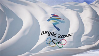 走近冬奧 努力以簡約、安全的方式呈現精彩的北京冬奧會開閉幕式