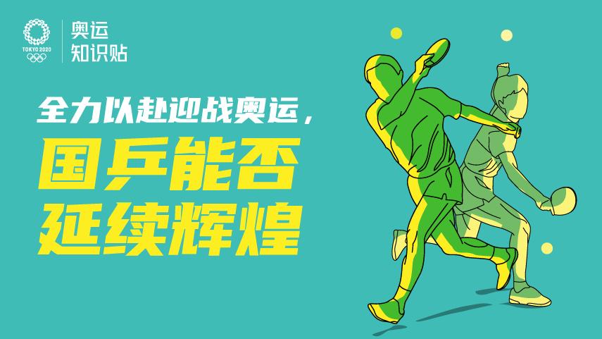 奧運知識貼 全力以赴迎戰奧運,國乒能否延續輝煌