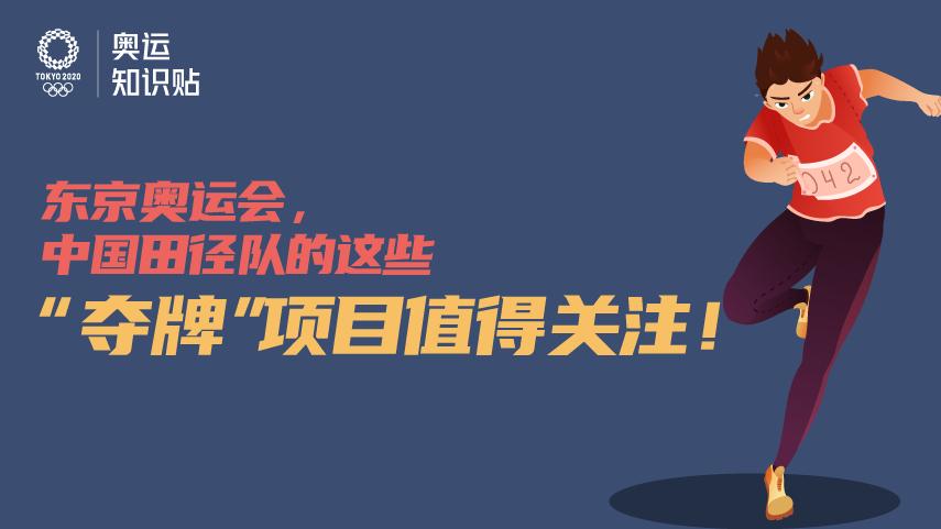 """奧運知識貼 東京奧運會,中國田徑隊的這些""""奪牌""""項目值得關注!"""