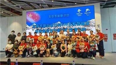 走近冬奧 北京冬奧會倒計時200天係列宣講暨慶祝申辦成功六周年專場報告會舉行