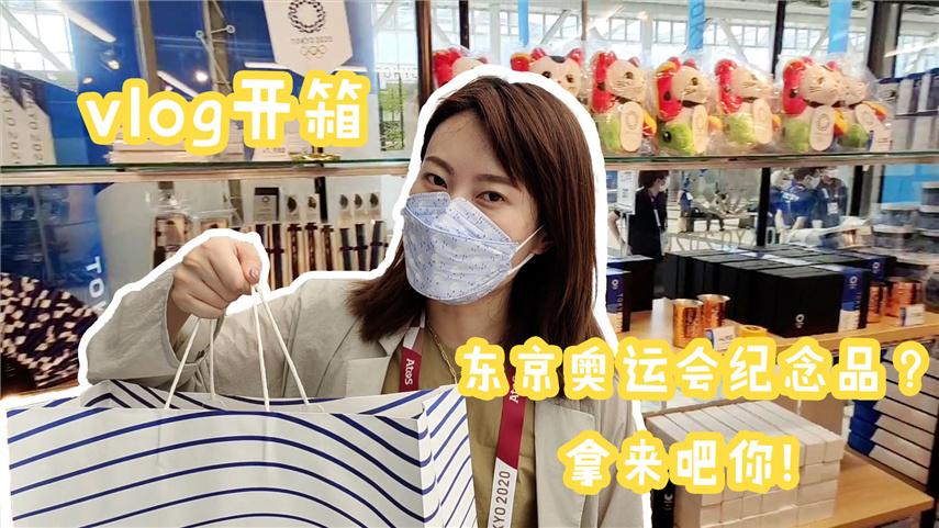 vlog開箱 | 東京奧運會紀念品?拿來吧你!