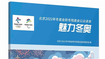 《北京2022年冬奧會和冬殘奧會公眾讀本:魅力冬奧》發布