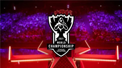 2021英雄聯盟全球總決賽由中國改至歐洲舉辦