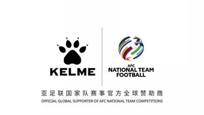 卡爾美同亞足聯達成全球合作協議