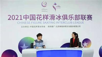 """線上辦賽創新 """"中國元素""""亮眼——花滑俱樂部聯賽迎來""""第三季"""""""