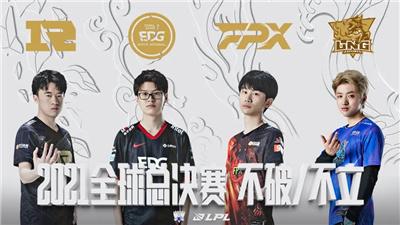 英雄聯盟職業聯賽:EDG、FPX、RNG、LNG攜手出徵全球總決賽