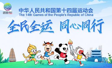 中華人民共和國第十四屆全運會