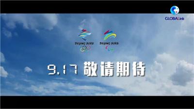 全球連線丨9月17日,北京冬奧想對世界説……