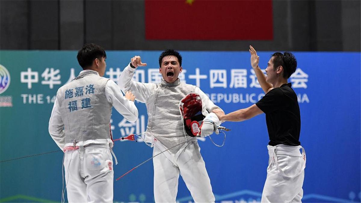 全運會-擊劍男子花劍團體賽:福建隊奪冠