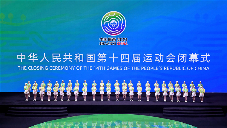 第十四屆全運會閉幕式在西安舉行