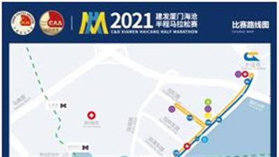 廈門海滄半程馬拉松賽將于12月5日鳴槍開跑