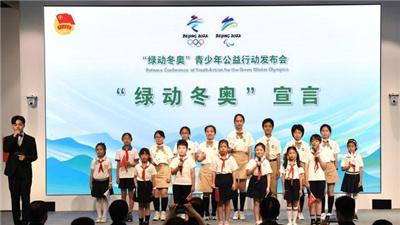 """""""綠動冬奧""""青少年公益行動于世界環境日在京啟動"""
