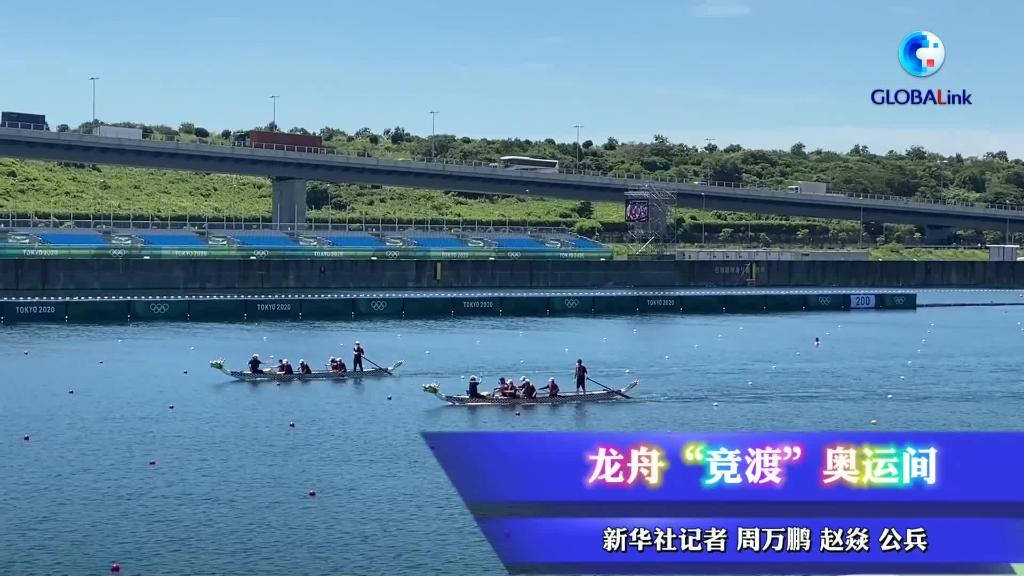 """全球連線丨龍舟""""競渡""""奧運間"""